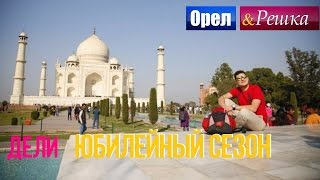 Смотреть онлайн Путешествие программы «Орел и Решка» в Дели