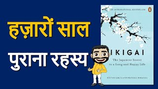 IKIGAI The Japanese Secret To A Long and Happy Life Audiobook | Book Summary in Hindi