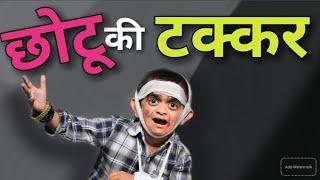 Chotu ka accident hua Haseena se takkar  Hindi Comedy   Chotu Dada Comedy Video