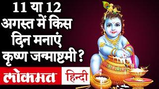 Krishna Janmashtami 2020: कृष्ण जन्माष्टमी 2020 शुभ मुहूर्त और पूजा की विधि | Lokmat Hindi