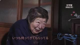 あってくれてありがとう:文平堂(東近江市)編