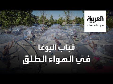 العرب اليوم - شاهد: قباب مُعقّمة لليوغا في كندا للحماية من