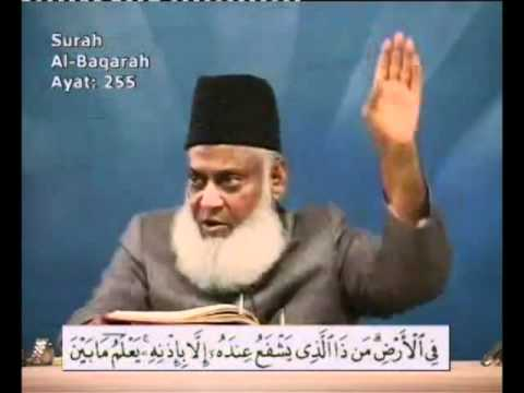 Explanation of Ayat ul Kursi