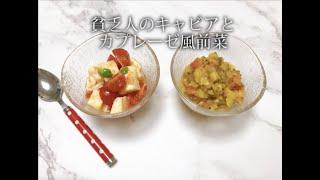宝塚受験生のダイエットレシピ〜貧乏人のキャビアとカプレーゼ風前菜〜のサムネイル画像