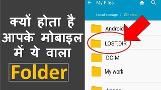 What is LOST.DIR folder in Android Phone ? What Happens if We Delete lost dir folder ?? - Download this Video in MP3, M4A, WEBM, MP4, 3GP