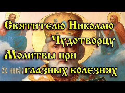 2.Святителю Николаю Чудотворцу. Молитвы при глазных болезнях.