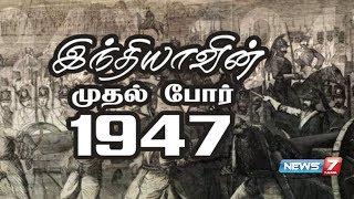 இந்தியாவின் முதல் போர் 1947 | India's First War 1947 | கதைகளின் கதை