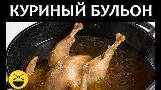 Как приготовить КУРИНЫЙ БУЛЬОН с лапшой