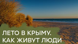Итоги третьего лета оккупации Крыма Россией — Гражданская оборона, 06.09