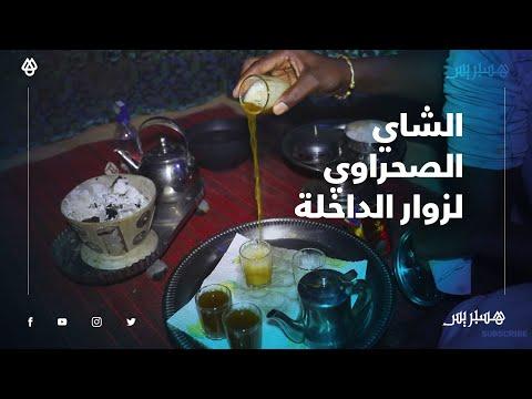 موريتاني في الداخلة.. يستقبل الزوار ويعد الشاي الصحراوي في خيمة معزولة