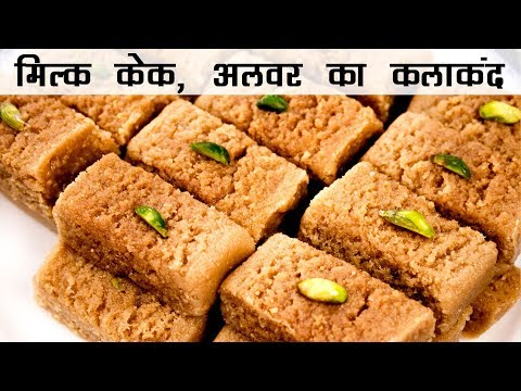 मिल्क केक , दिवाली के लिए बाजार जैसा अलवर का कलाकंद | Milk cake in hindi -recipe
