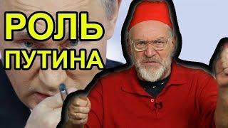 Путин - это наш Доктор Зло! / Артемий Троицкий