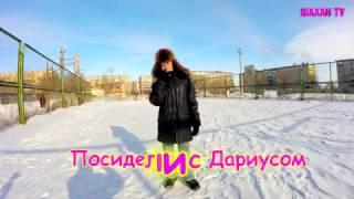 """Новая рубрика Шахан TV - """"Посиделки с Дариусом"""""""