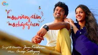 Mounangalin Mozhiyagiren - Tamil Music Video | Azhakaana Kadhal | Jinu Krishnan |  Anoop Sathyaraj