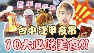 【台灣逢甲夜市必吃10大美食🔥】跟著我吃包你滿意!! $150港幣填飽你的肚子~