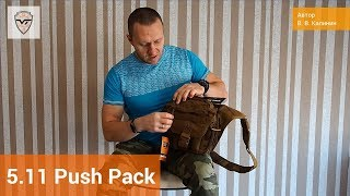видео 511-Tactical Push Pack