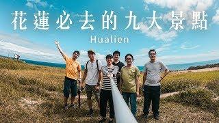 逮丸旅遊 花蓮必去的九大景點,用空拍帶你看花蓮的美! Hualien Mavic 2 pro #Vlog5