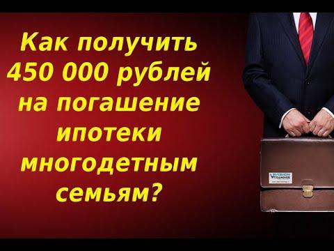 Как досрочно погасить ипотеку. Как получить 450 000 рублей на погашение ипотеки многодетным семьям.
