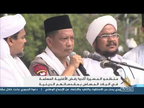 مطالب بسجن حاكم جاكارتا المتهم باهانة القرآن