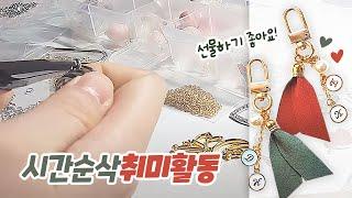 🗝 키링&책갈피 만들기   🎁선물추천 Handmade Key-ring 취미활동 소담한작업실