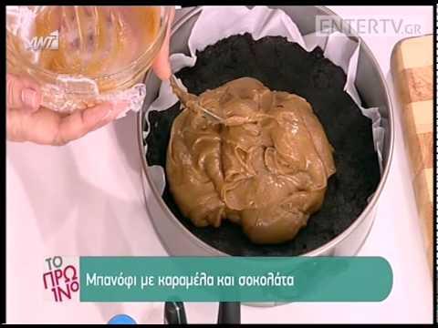 Μπανόφι με καραμέλα και σοκολάτα από την Αργυρώ Μέρος 2ο