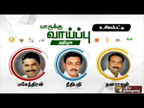 Pesapadum-Peyargal-Possible-candidates-for-Usilampatti-constituency-09-03-2016