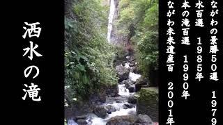 神奈川県足柄上郡山北町洒水の滝:パワースポット