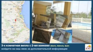 preview picture of video '3-х комнатная вилла в продаже с 2-мя ваннами в Alberic, Valencia'