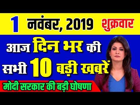 Today Breaking News ! आज 1 नवंबर 2019 के मुख्य समाचार, PM Modi news, GST, sbi, petrol, gas, Jio