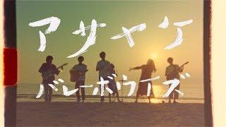 """バレーボウイズ """"アサヤケ"""" (Official Music Video)"""