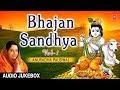 Best Collection of Bhajans I Bhajan Sandhya Vol.1 I ANURADHA PAUDWAL I FULL AUDIO SONGS JUKE BOX