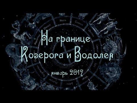 Переход Козерога в Водолея