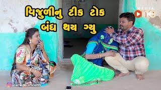Vijuli nu Tik tok Bandh Thay Gyu    Gujarati Comedy   One Media   2020