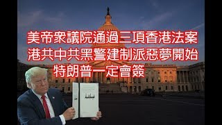美帝通過香港人權與民主法三部曲😍👉港共中共建制派一定仆😥😭特朗普一定簽📝2019_10_16