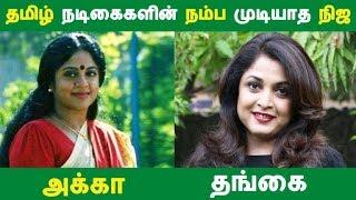 தமிழ் நடிகைககளின் நம்பமுடியாத நிஜ அக்கா தங்கை | Kollywood News | Tamil Cinema | Cinema Seithigal