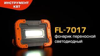 Фонарик светодиодный FL-7017 (КВТ)