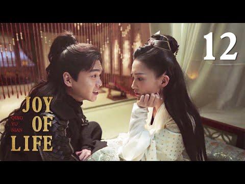 [ENG SUB]Joy of life 12 (Zhang Ruoyun, Li Qin, Xiao Zhan)