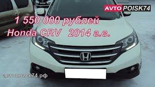 Поиск Honda CRV. Годовалые битые авто. Как обманывают при продаже б/у авто?