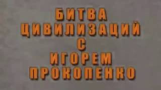 """""""Оружие богов"""" / Документальный фильм"""