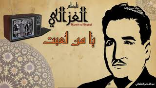 اغاني حصرية ناظم الغزالي - يا من لعبت Nazem al-Ghazali تحميل MP3