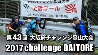 第43回大阪府チャレンジ登山大会2017.4.9