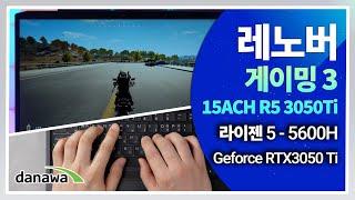 레노버 게이밍 3 15ACH R5 3050Ti (SSD 256GB)_동영상_이미지