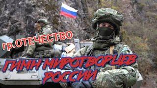 Группа Отечество МИРОТВОРЦЫ РОССИИ