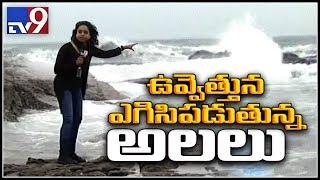 Cyclone Pethai: Visaka sea levels rises to 6 meters - TV9