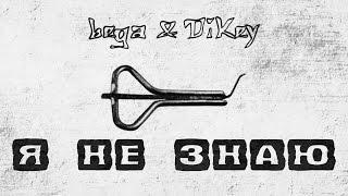 bega & DiKey - Я не знаю