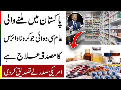 پاکستان میں ملنے والی عام سی دوائی جو کرونا وائرس کا مصدقہ علاج ہے