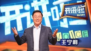 《开讲啦》 20171015 除了丧失生命 没有比丧失视力更可怕的事情 -王宁利  CCTV