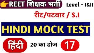 #HINDI online Test | hindi live class| हिंदी महत्वपूर्ण 20 प्रश्न | hindi vyakaran - ONLINE