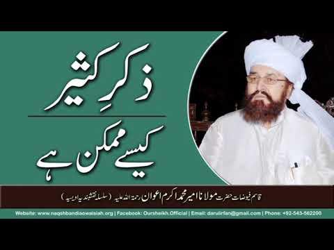 Watch Zikr-e-Kaseer kaise mumkin hai YouTube Video