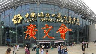 ዦ 43 ዣ Бизнес с Китаем. Бизнес-идеи на Кантонской ярмарке.